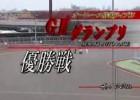 Speedway na asfalcie - japoński AutoRace