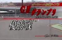 Speedway na asfalcie - japonski AutoRace