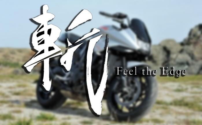Suzuki Teaser